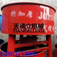 JQ350立式高频砂浆搅拌机   建筑用砂浆搅拌机 小型砂浆