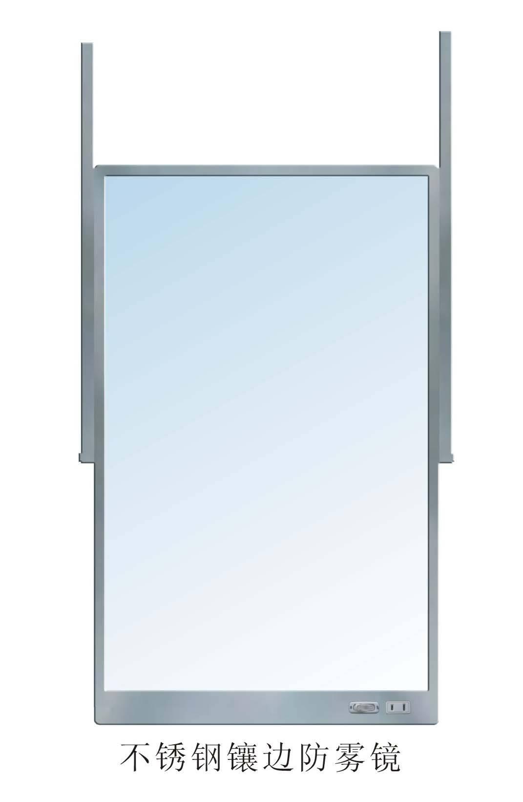 不锈钢边框防雾镜(酒店专用)
