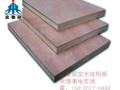 供应金鲁丽新型无醛实木胶合板。
