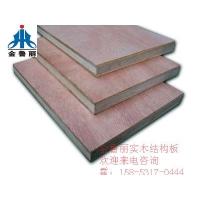 金鲁丽无醛实木结构板