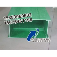 鑫博玻璃钢电缆槽盒 玻璃钢电缆桥架 鑫博集团玻璃钢槽盒 桥架