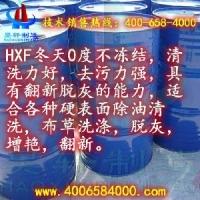 HXF水洗店用的洗衣液用表面活性