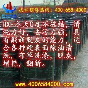 HXF洗涤织好的洗衣液用离子表面活性剂