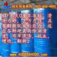 HXF服装清洗用洗衣液用非离子表面活性剂
