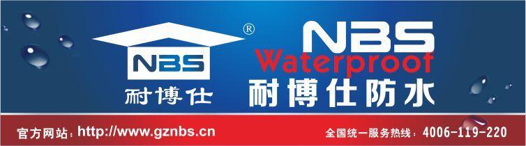 出售单组份湿固化聚氨酯防水涂料