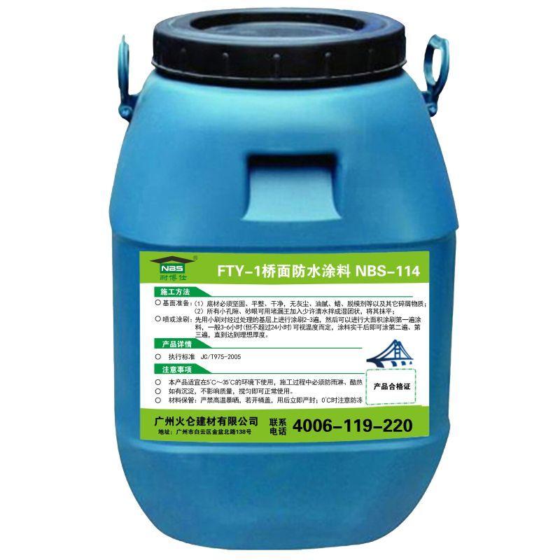 耐博仕十大品牌FYT-2聚合物桥面防水涂料