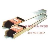 铜铝合金母线槽