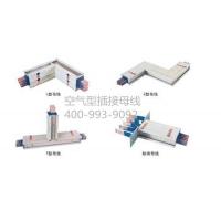 空气型插接母线专业生产