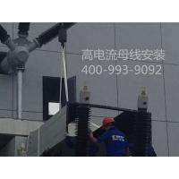 800A~5000A高电流母线系列