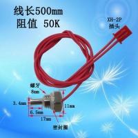 热水器温度传感器 奥特朗温度传感器 NTC温度传感器