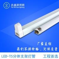 LED灯管T5一体化支架