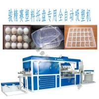 ACF-710全自动高速真空吸塑成型吸塑机设备