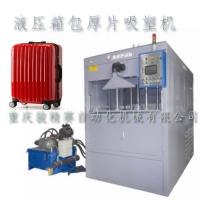 全自动液压厚片吸塑机,拉杆箱专用液压吸塑机,浙江吸塑机