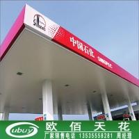 湖南省加油站罩棚吊頂專用高邊防風鋁條扣板