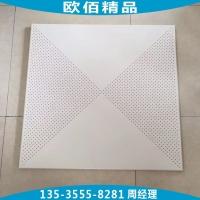 600*600聚酯喷涂白色微孔集成吊顶工程铝扣板