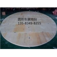 北京供应汽车展览地台,40方柱地台板,圆形木地台