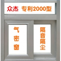 众杰牌2000型隔音隔尘气密门窗-专利推拉窗