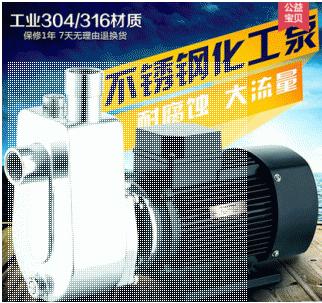 不锈钢自吸泵 工业化工泵 离心泵耐酸碱甲醇腐蚀