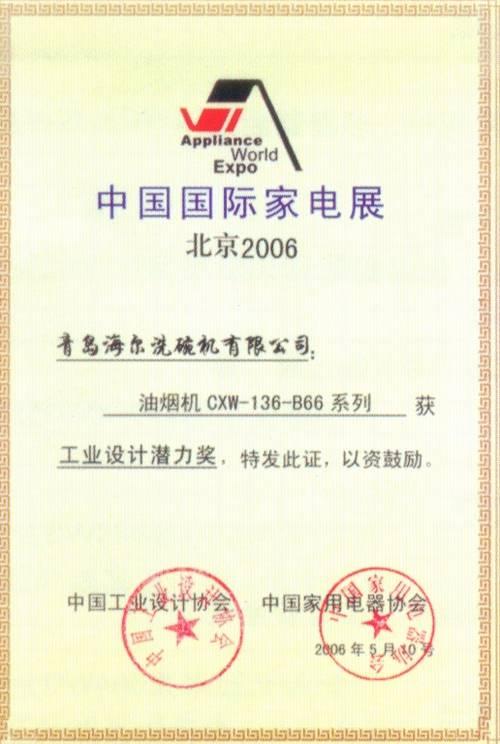中国国际家电展 - 海尔厨房家电淮安地区总代理 - 九 ...