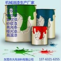 东莞贝客音设备油漆有限公司