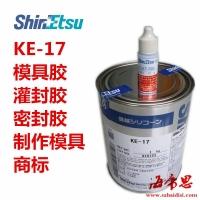 信越KE-17