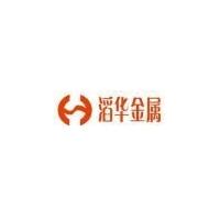江苏滔华金属材料有限公司