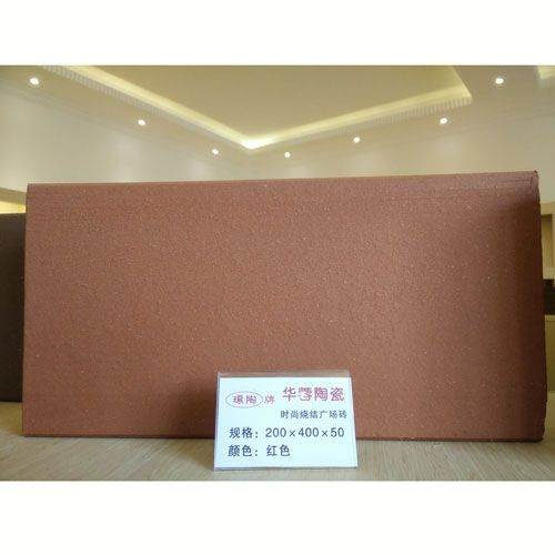 华蓉陶瓷-时尚烧结广场砖  红色200x400x50