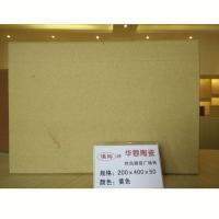 华蓉陶瓷-时尚烧结广场砖  黄色200x400x50