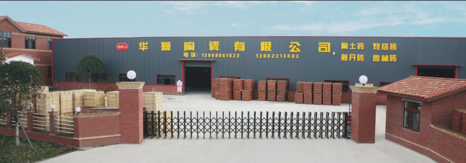 彭州市华蓉陶瓷有限公司