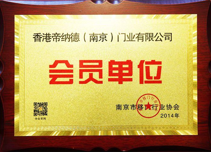 南京市移门行业协会会员单位