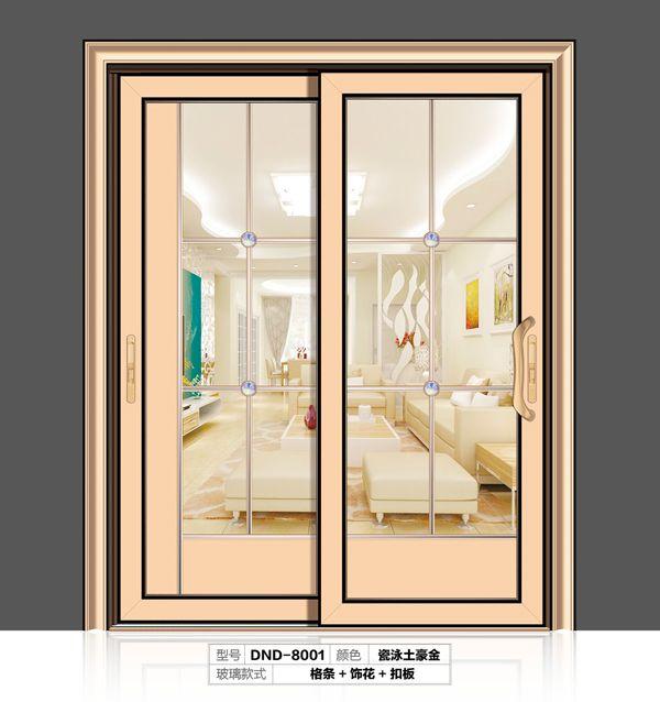 南京帝纳德门窗-90插条推拉门系列