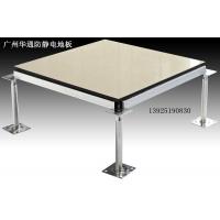 防静电地板,全钢防静电地板,陶瓷面防静电地板