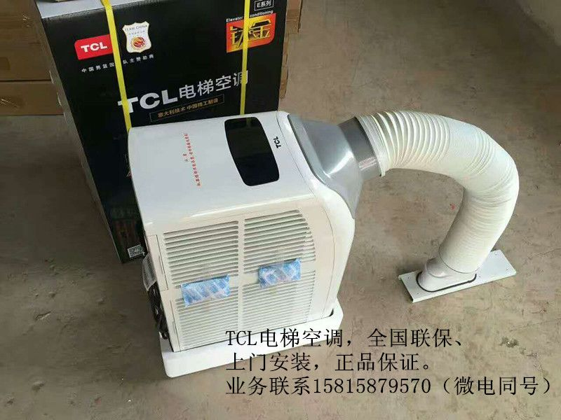 TCL申通专用空调