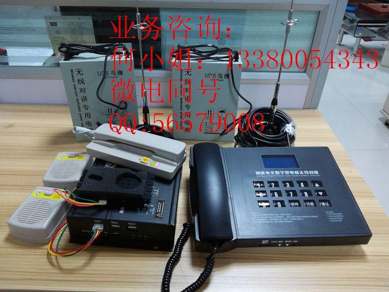 电梯专用无线对讲系统SF-800D-DF