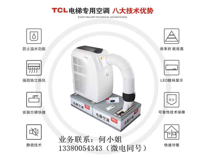 TCL电梯专用空调KYD-25/DY