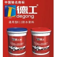品牌防水涂料|k11防水涂料厂家直销批发 防水涂料出厂价