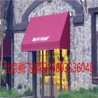 北京固定装饰遮阳棚法式西瓜蓬雨篷户外遮阳棚