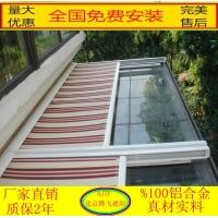 阳光房天幕帘采光房顶遮阳棚室内天棚帘 阳台遮阳雨篷