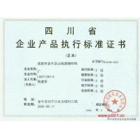 四川省企业产品执行标准证书