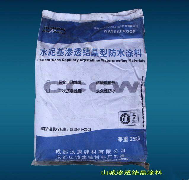 成都M-5水泥基渗透结晶型防水涂料