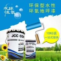 至诚JCC 环保型水性环氧地坪漆绿色无味配方7小时速干型可包