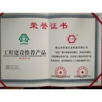 03工程推荐产品荣誉证书