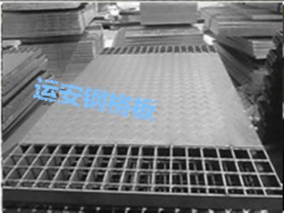 安平縣運安鋼格板|復合鋼格板|熱鍍鋅鋼格柵板