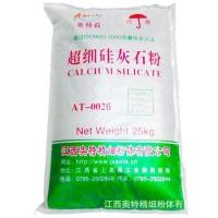 江西奥特硅厂家直销超细灰石粉,规格齐全、质量保障。