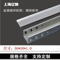 上海亿焕槽式桥架50*50