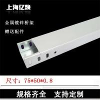 上海亿焕槽式桥架75*50