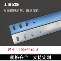 上海亿焕槽式桥架100*50