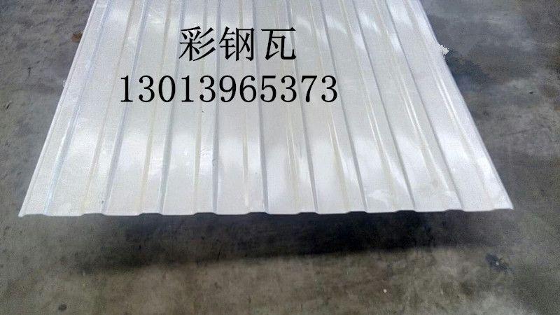 新900型彩钢板压型钢板