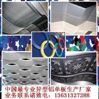 【专业铝单板幕墙生产加工安装厂家13631327288刘经理