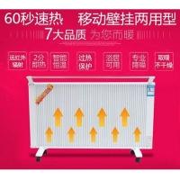 杰達碳纖維電暖氣